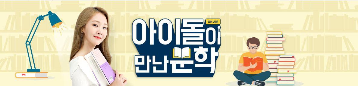 아이돌이 만난 문학 (1부) - 0707(일) 아이돌이 만난 문학 1부