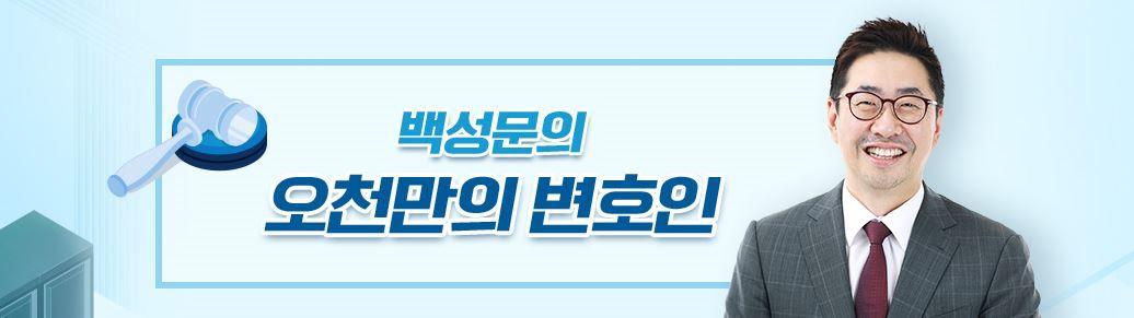 백성문의 '오천만의 변호인' - Law Cafe 백기종 전 수서경찰서 강력티장