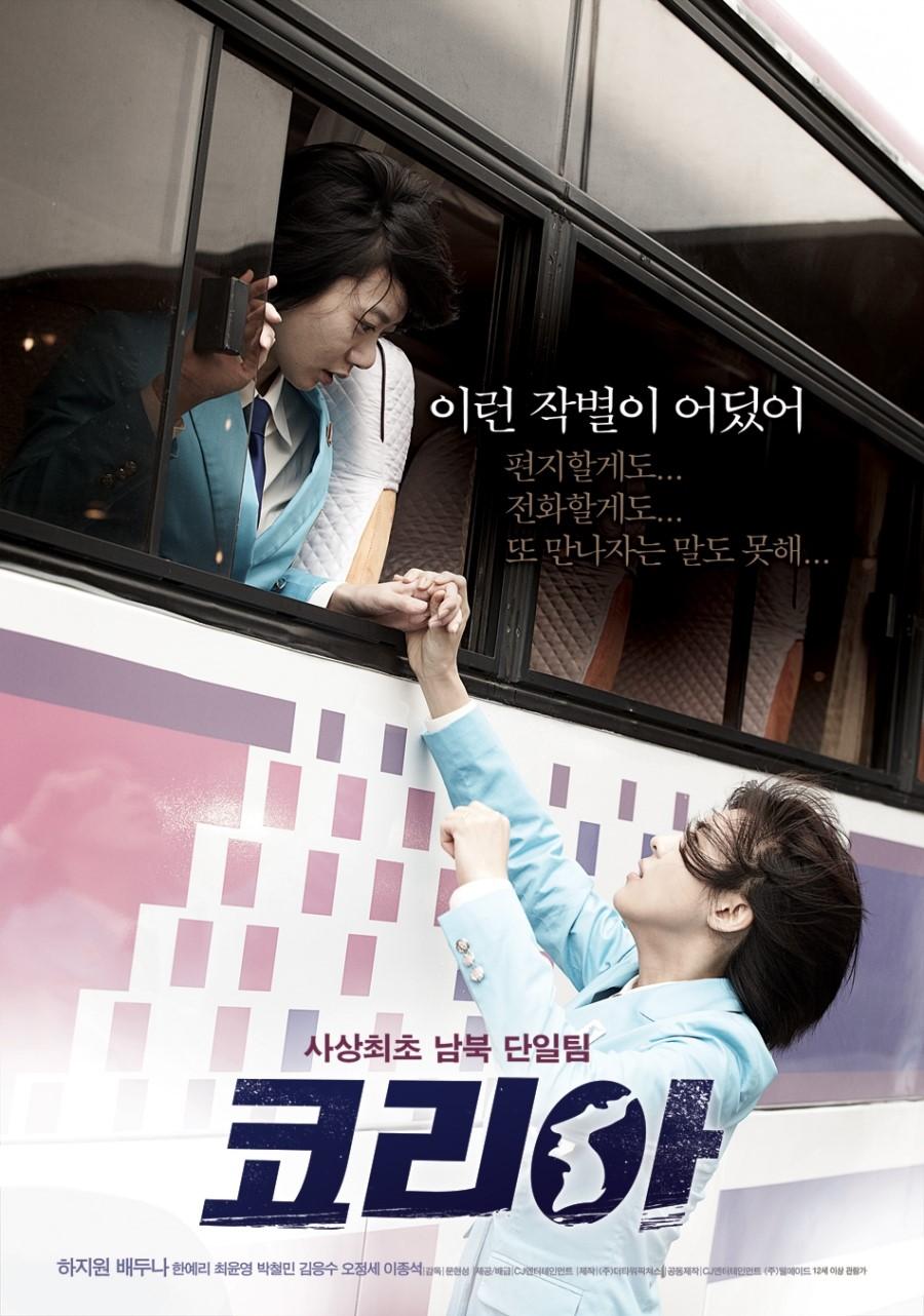 한국영화특선 1부 - 코리아 1부