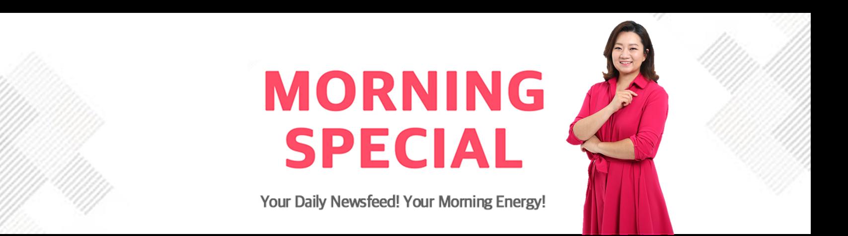 최수진의 모닝 스페셜 (1부) - Global Headline / News Focus