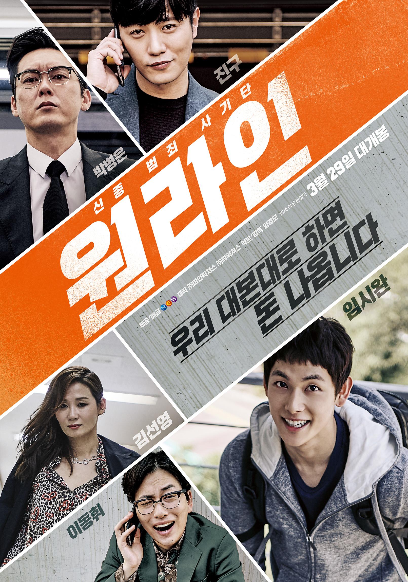 한국영화특선 1부 - 원라인 1부