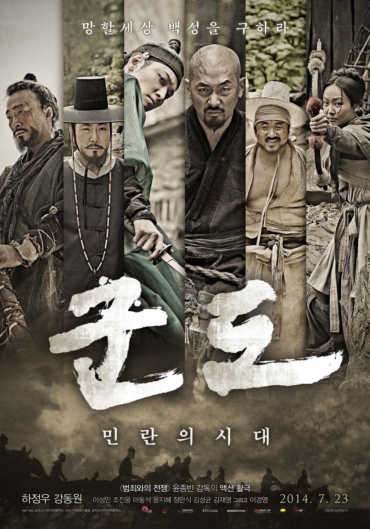 한국영화특선 1부 - 군도: 민란의 시대 1부