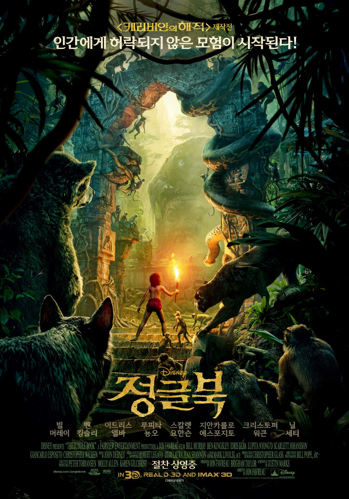 설특선 영화-정글북 - 정글북