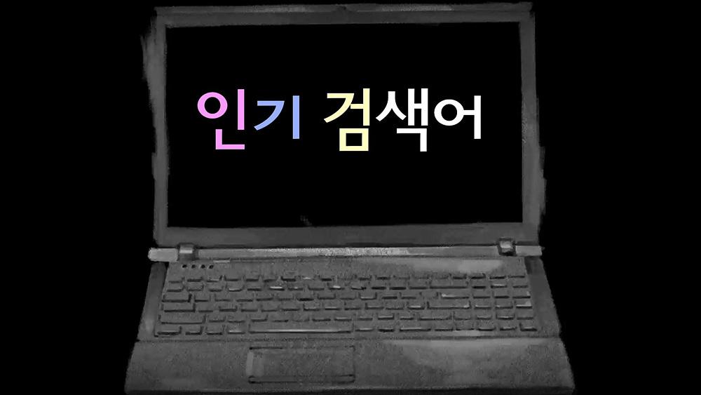 지식채널 e [인기 검색어 – 아동·청소년 착취 온라인 성범죄 처벌에 대하여]