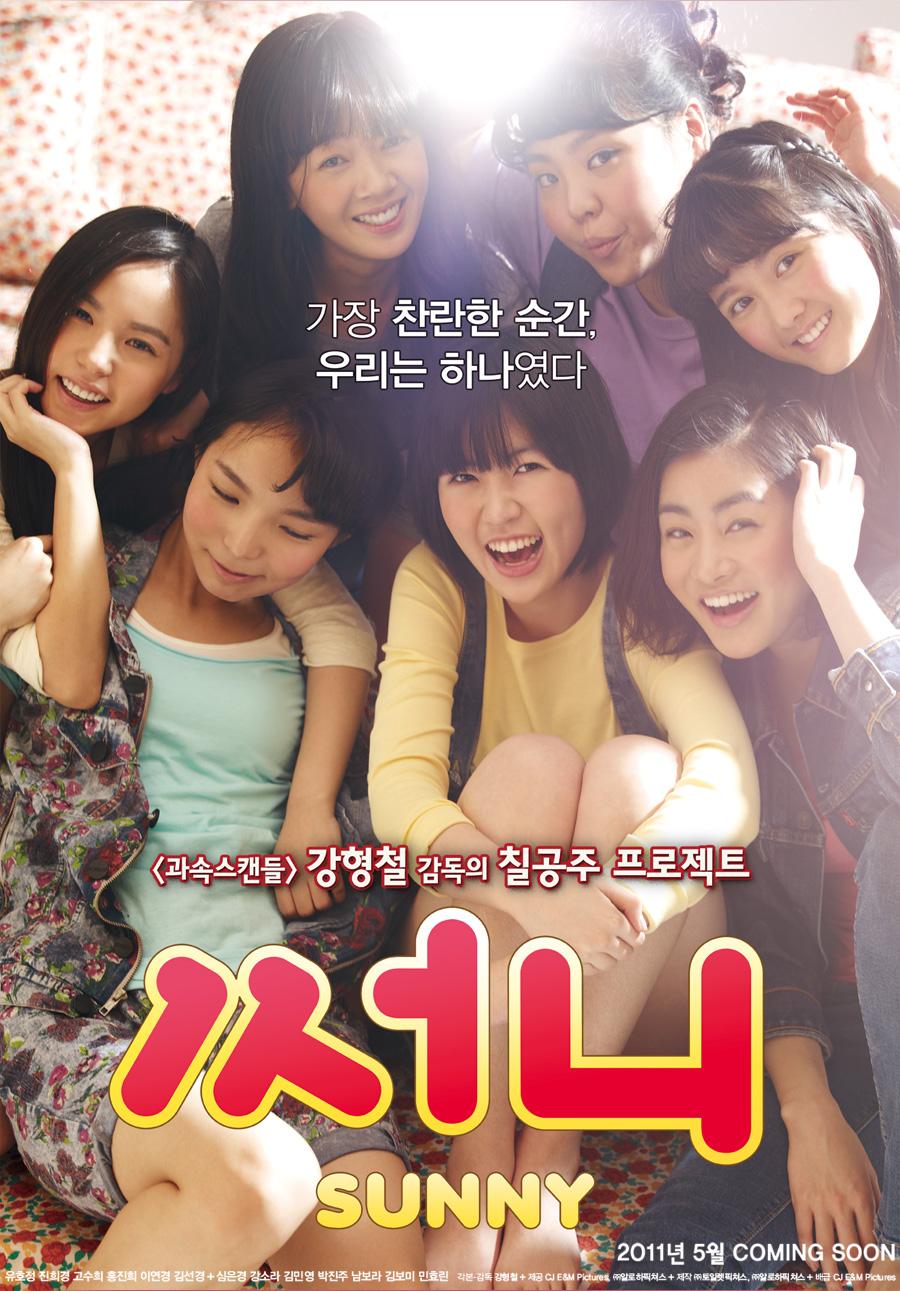 한국영화특선 [써니]